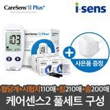 케어센스2+ 혈당측정기 풀세트/시험지100+침210+솜125