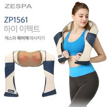 [제스파] 충전식 무선형 목어깨 마사지기 안마기 하이이펙트 ZP1561