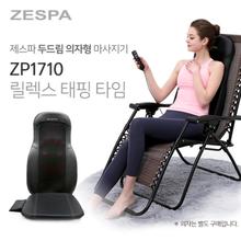 [제스파] 릴렉스 태핑 타임 두드림 의자형 마사지기 안마기 ZP1710