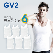 GV2 면스판 런닝 6종 패키지