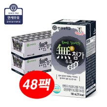 [연세두유] 무첨가 두유 검은콩 190mlX48팩