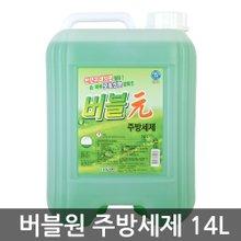 [무료배송]대용량 주방세제 버블원 14L / 부드러운 손피부를 위해