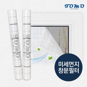 [토모] [토모]자연환기 미세먼지 창문필터(50X500cm)/황사차단