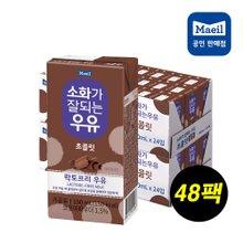 [매일우유] 소화가 잘되는 우유 초콜릿 190mlX48팩