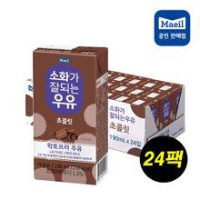 [매일우유] 소화가 잘되는 우유 초콜릿 190mlX24팩