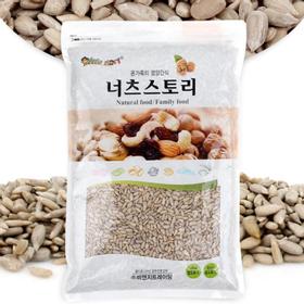 [너츠스토리] 온가족 영양간식 해바라기씨 1kg