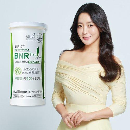 [BNR17] 다이어트 유산균 비에날씬프로 16주분
