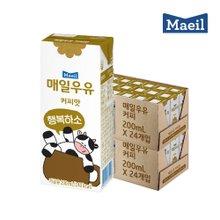 [매일우유] 매일 멸균 커피맛 우유 200mlX48팩
