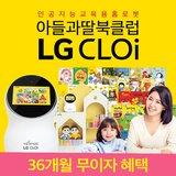 아들과딸북클럽 LG 클로이 교육용 홈로봇 / 교육로봇 헤이클로이 엘지클로이 인공지능스피커