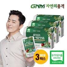 [GNM자연의품격]유기농 케일사과즙 3박스(총 90포)