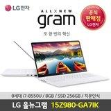 [LG] 노트북 그램 15Z980-GA7IK (i7-8550U / 8GB / SSD 256GB / Full HD / Win 10)