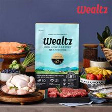 수의사가 만든 웰츠 강아지사료 저지방다이어트 2.1kg+2.1kg