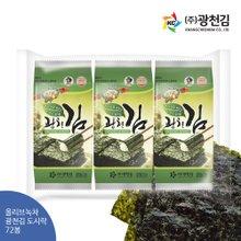 [광천김] 올리브유 녹차 3단도시락김 5g x 72봉