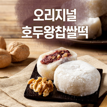 오리지널 호두왕찹쌀떡 30개 (30개/선물포장불포함/합포장되발송)