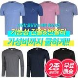 [2종세트]남성 여름 기능성 쿨링 스판 긴팔 반팔 라운드 티셔츠 작업복 일복 운동복 아웃도어 상의 남자티