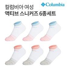 컬럼비아 여성 넥배색 앞컬러 스니커즈 6P_SET