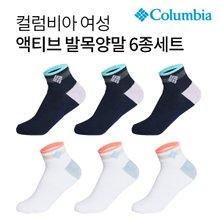 컬럼비아 여성 넥라인 배색 발목양말 6P_SET