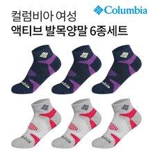 컬럼비아 여성 이중파일 삼각밴딩 발목양말 6P_SET
