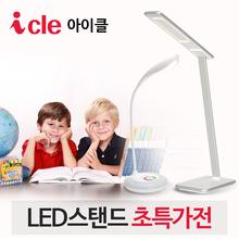 (S)[아이클] 충전식 LED스탠드 ICLE-848 컬러풀 무드등 겸용