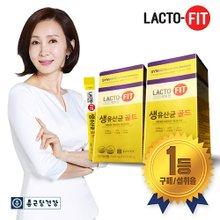 [종근당건강] 락토핏 생유산균 골드 30포 2박스 (총 2개월분)