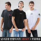 [1+1+1]남녀공용 반팔티셔츠 3종 SET(M-XXL)