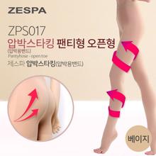 [제스파] ▷의료기기 인증◁ 압박스타킹 팬티형 오픈형 (압박/탄력/스타킹/의료용/붓기제거) ZPS017