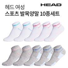 헤드 여성 심플 라인 발목양말 10P_SET