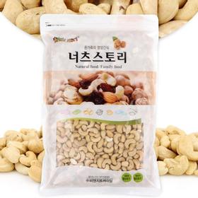 [너츠스토리] 온가족 영양간식 볶음캐슈넛 1kg