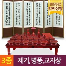 [박씨상방](3종111) 남원연꽃 복제기 오리목 38p세트외 제수용품세트
