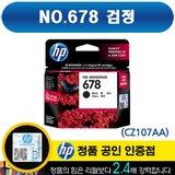 [HP] 정품잉크 CZ107AA(NO.678)
