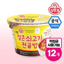 [오뚜기] 컵밥 얼큰 쇠고기전골밥 290g X 12개