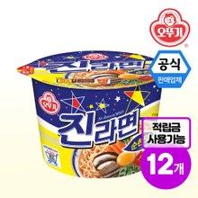 [오뚜기] 진라면 순한맛 컵라면(용기) 110g X 12개