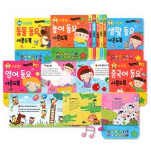 [그린키즈] 키즈팡 동요 사운드북 5권세트 (각권 동요12곡)