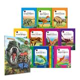 [그린키즈] 크르릉! 사라진 공룡 이야기 (전10권-양장제본) +공룡백과1권