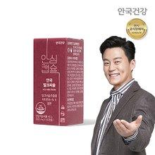 [안국건강] NEW 안심캡슐 안국 밀크씨슬 60캡슐 1통(2개월)