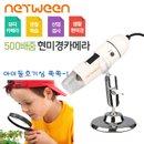 [네트윈] 마이크로아이 관찰학습/뷰티캠 거치대 미포함 (500배줌 디지털 현미경카메라)