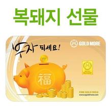 [골드모아] 순금카드 골드바 1.0g 99.99% [ 복돼지 ]