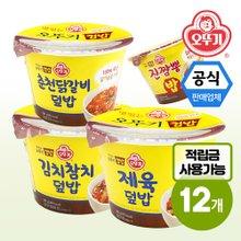 [오뚜기] BEST 맛있는 컵밥  패키지(4종/12개)