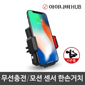 아이나비 차량용 휴대폰 무선충전 송풍구형 자동 한손 거치대 ISH-A01V