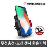 [시거잭증정] 아이나비 차량용 휴대폰 무선충전 송풍구형 자동 한손 거치대  ISH-A02V