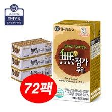 [연세두유] 무첨가 두유 검은콩 190mlX72팩