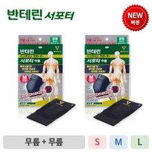 (new 테이핑&의료기기)반테린코와 무릎+무릎(2개)관절보호대