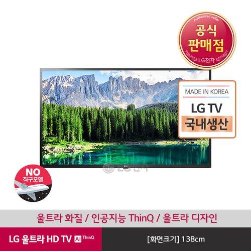 [LG] 울트라HD TV 벽걸이형 55UM7800EW (138cm / 단품명 55UM7800ENA)