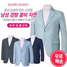 [무료배송]남성 봄가을 콤비 자켓 정장,남방,셔츠,코트,블레이져,블루종 국산 간절기 콤비 자켓 4종