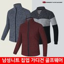 [마운틴가이드]겨울 등산복 남성용 니트 집업 가디건 골프웨어 남성의류 GFM-J94-003