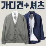 [해리슨] 가디건을 사면 셔츠가! 가디건 셔츠 코디 반값특가 RTW1445+MT1436