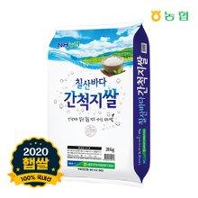 [무안군농협] 2019년 햅쌀 상등급 간척지쌀 20kg