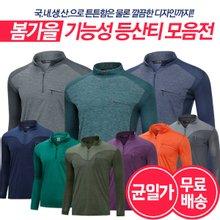 [무료배송]남성 봄가을 등산복 긴팔 티셔츠 13종 균일가