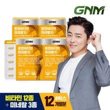 [GNM자연의품격]종합비타민미네랄15 3개월분 x 4박스 (총 12개월분)