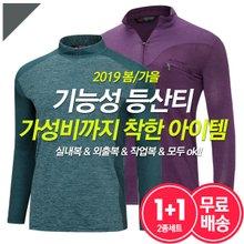 [1+1]남성 봄가을 등산복 아웃도어 긴팔 티셔츠 2종세트 무료배송